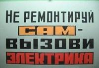 Подключение встраиваемой бытовой техники. Нижне Новгородские электрики.
