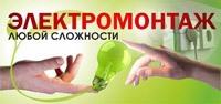 качество электромонтажных работ в Нижнем Новгороде