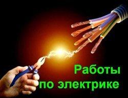 Работы по электрике в Нижнем Новгороде. Электроработы