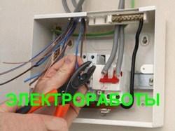 Работы по электрике Нижний Новгород