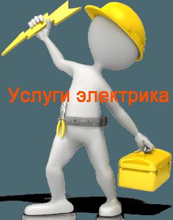 Услуги частного электрика Нижний Новгород. Частный электрик